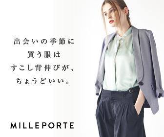 MILLEPORTE(ミレポルテ)
