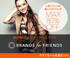 BRANDS for FRIENDS(ブランズ・フォー・フレンズ)