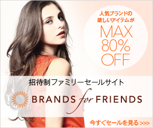 BRANDS for FRIENDS(ブランズ・フォー・フレンズ)